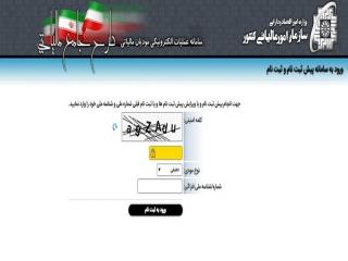سامانه ثبت اظهارنامه الکترونیکی مالیاتی
