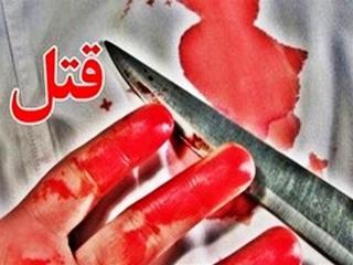 تازه ترین اخبار از قتل دختر 20 ساله مشهدی / مقتول نام قاتل را قبل از مرگ با خون روی دیوار نوشت