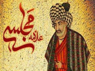 زندگینامه علامه محمدباقر مجلسی