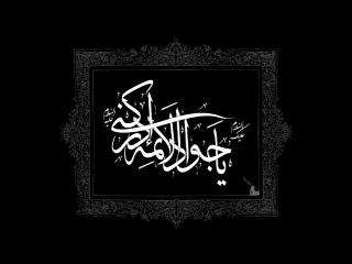 سخنان گهربار حضرت امام محمدتقی علیه السلام