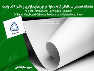 نمایشگاه تخصصی بین المللی کاغذ ، مقوا، فرآوردهای سلولزی و ماشین آلات وابسته