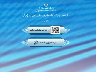 شامد (سامانه صدور شناسه الکترونیکی محتوای دیجیتال) ، پنجره واحد وزارت ارشاد و سایت ساماندهی
