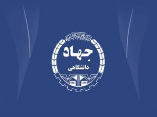 معرفی سازمان جهاد دانشگاهی