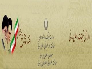 اداره کل تبلیغات و اطلاع رسانی وزارت ارشاد