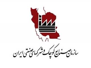 سازمان صنایع کوچک و شهرکهای صنعتی ایران