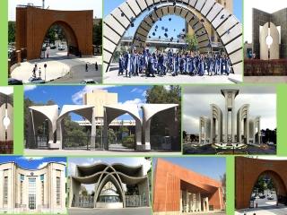 معرفی دانشگاه های برتر ایران