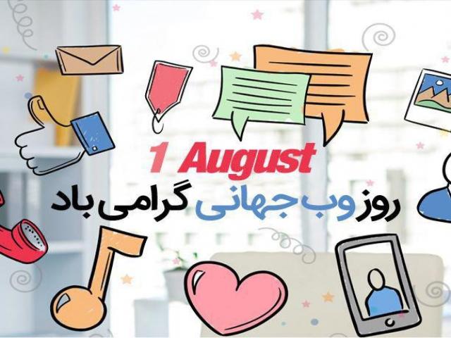 1 آگوست ، روز جهانی وب
