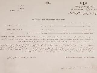 تصمیم جدید وزارت ارشاد: تبلیغات فیلمها در فضای مجازی منوط به مجوز است