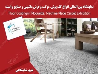 نمایشگاه بین المللی انواع کف پوش، موکت و فرش ماشینی و صنایع وابسته