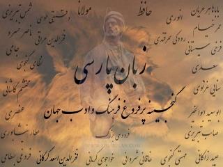 گذری بر تاریخچه ادبیات کهن فارسی