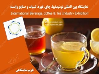 نمایشگاه بین المللی نوشیدنیها، چای، قهوه، لبنیات و صنایع وابسته