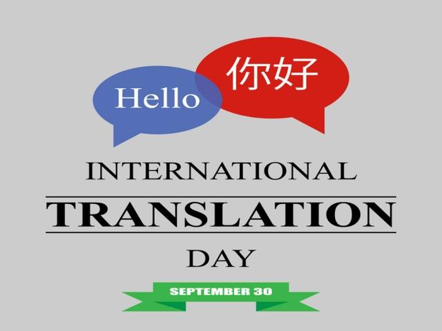30 سپتامبر ، روز جهانی ترجمه
