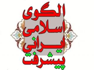 الگوی اسلامی ایرانی پیشرفت چیست؟