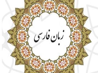 تاریخچه شعر و ادب فارسی