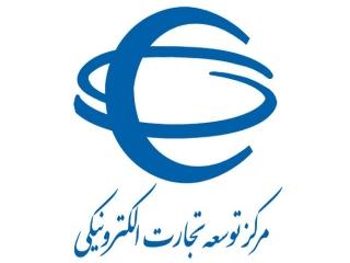 مرکز توسعه تجارت الکترونیکی