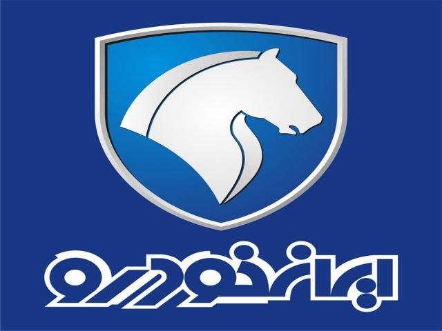 سامانه ثبت نام ایران خودرو (فروش اینترنتی محصولات ایران خودرو)