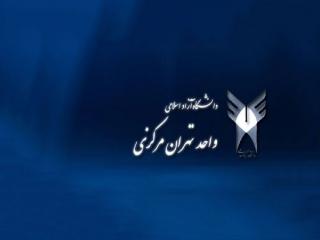 آدرس مجتمعهای آموزشی دانشگاه آزاد - واحد تهران مرکز