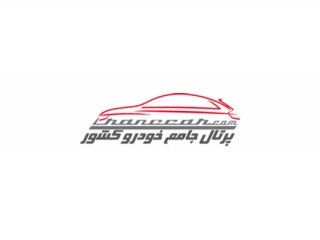 سامانه فروش اینترنتی خودرو و محصولات خودرو (پرتال جامع خودرو کشور)