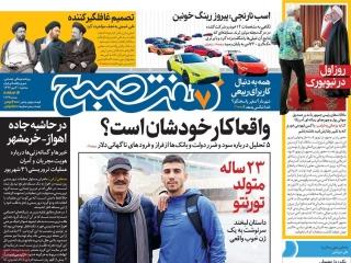 تیتر روزنامه های 3 مهر 97