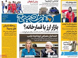 تیتر روزنامه های 4 مهر 97