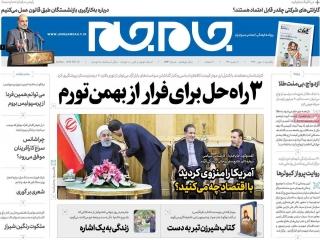 تیتر روزنامه های 8 مهر 97