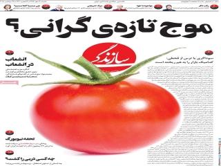 تیتر روزنامه های 7 مهر 97