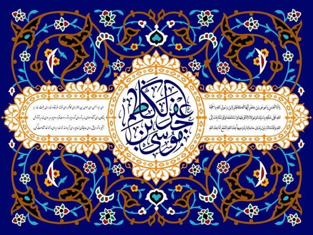 خصوصیات اخلاقی امام موسی کاظم