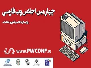 آسمونی حامی چهارمین اجلاس وب فارسی