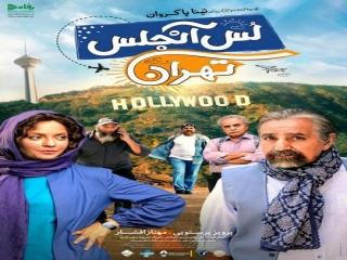 معرفی و نقد فیلم لس آنجلس تهران