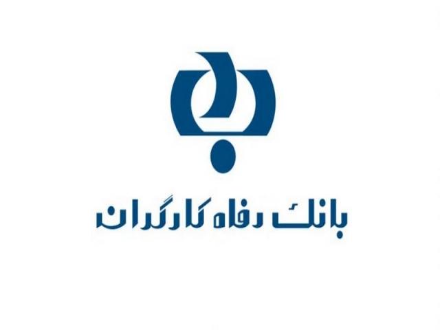 معرفی بانک رفاه کارگران