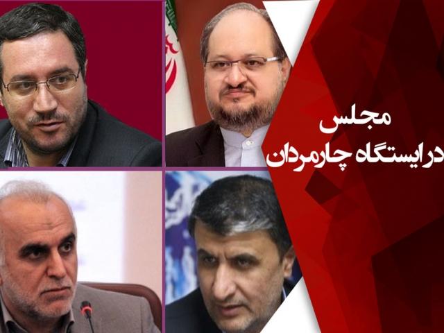 6 آبان بررسی صلاحیت 4 وزیر پیشنهادی در مجلس