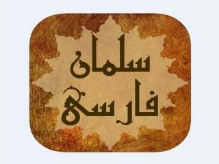 ساعات آخر زندگی سلمان فارسی ، از پشیمانی تا شایعات خیانت به ایرانیان