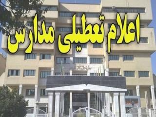 مدارس مهران امروز و چهارشنبه تعطیل است