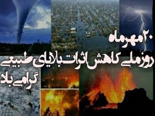 20 مهر ، روز ملی کاهش اثرات بلایای طبیعی
