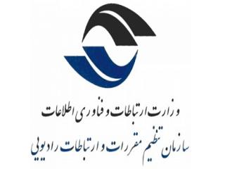 مصوبه شماره 207 سازمان تنظیم مقررات
