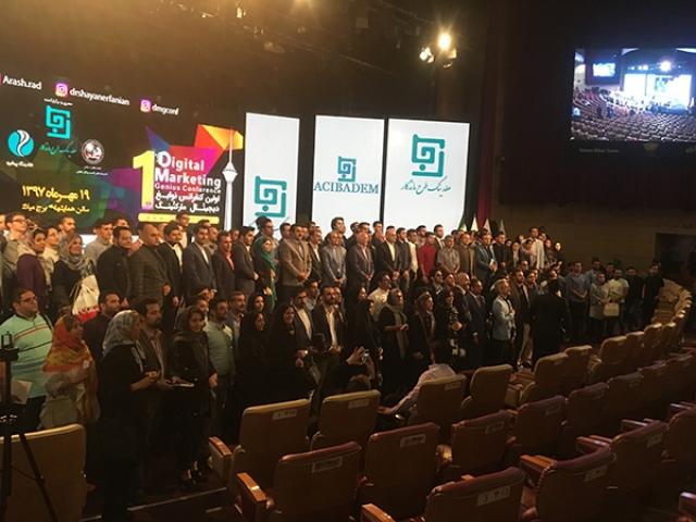 اولین کنفرانس نوابغ دیجیتال مارکتینگ ایران