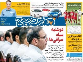 تیتر روزنامه های 10 مهر 97