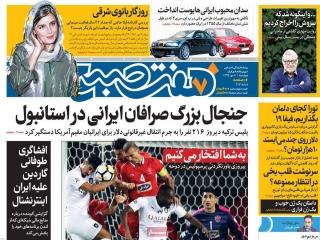 تیتر روزنامه های 11 مهر 97