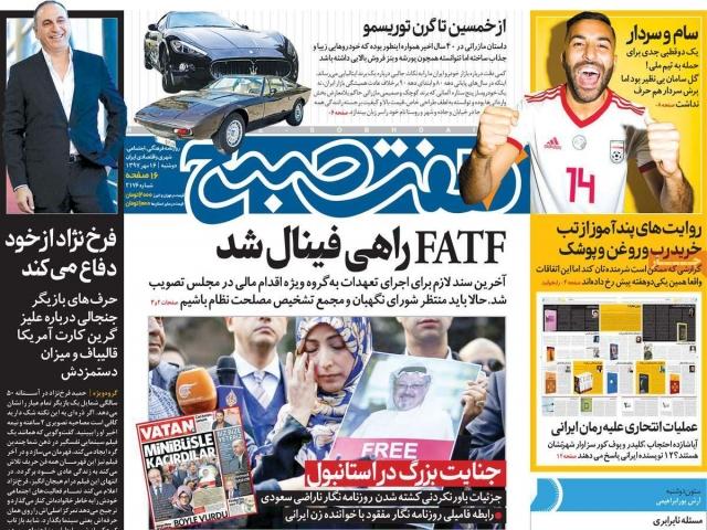 تیتر روزنامه های 16 مهر 97
