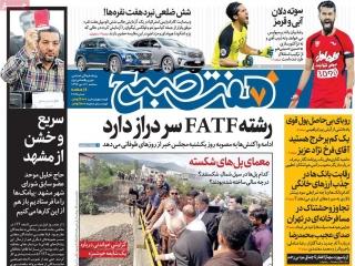 تیتر روزنامه های 17 مهر 97