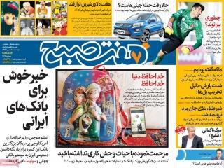 تیتر روزنامه های 18 مهر 97
