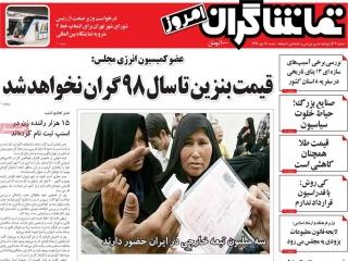 تیتر روزنامه های 28 مهر 97
