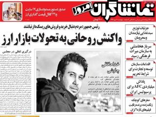 تیتر روزنامه های 12 مهر 97