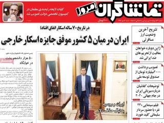 تیتر روزنامه های 14 مهر 97