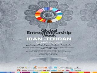 هفته جهانی کارآفرینی سال 97 ، از 21 آبان در دانشکده کارآفرینی دانشگاه تهران برگزار می شود