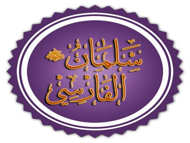 7 صفر ، روز بزرگداشت سلمان فارسی