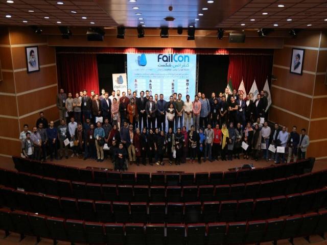 کنفرانس بین المللی شکست در تهران برگزار شد