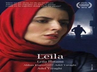 نقدی به فیلم آشنایی با لیلا