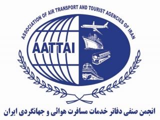انجمن صنفی کارفرمایان دفاتر خدمات مسافرت هوائی و جهانگردی ایران