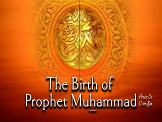 ولادت پیامبر اکرم از زبان حضرت آمنه